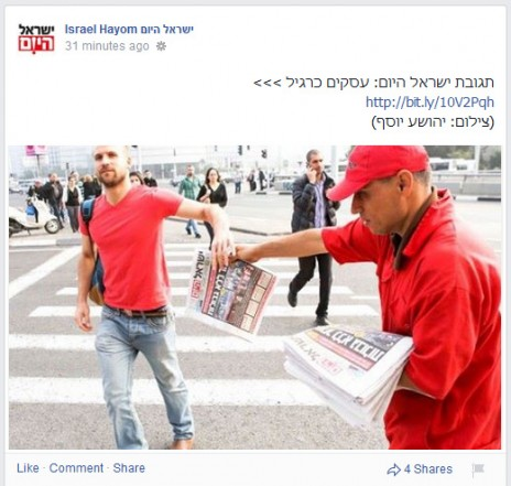 """תמונה וכיתוב בדף הפייסבוק של """"ישראל היום"""", מעט לאחר אישור הצעת החוק להגבלת הפצתו (צילום מסך)"""