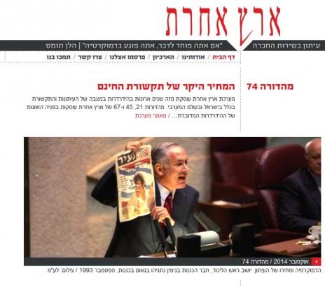 """המאמר מתפרסם באתר """"ארץ אחרת"""" כחלק מהמהדורה """"המחיר היקר של תקשורת החינם"""""""