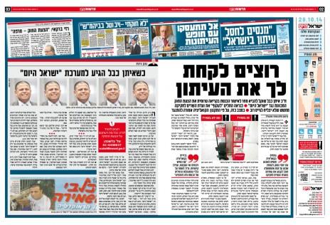 """כפולת העמודים הפותחת של גליון """"ישראל היום"""" מה-28.10.14, המוקדשת, כמו עמודים רבים אחרים בגליונות במהלך השנה, לקמפיין העיתון נגד הצעת החוק להגבלת הפצתו"""