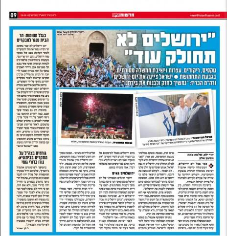 """הידיעה על הראיות החדשות לירי בביתוניא ב""""ישראל היום"""" (למטה מצד שמאל), 29.5.14"""