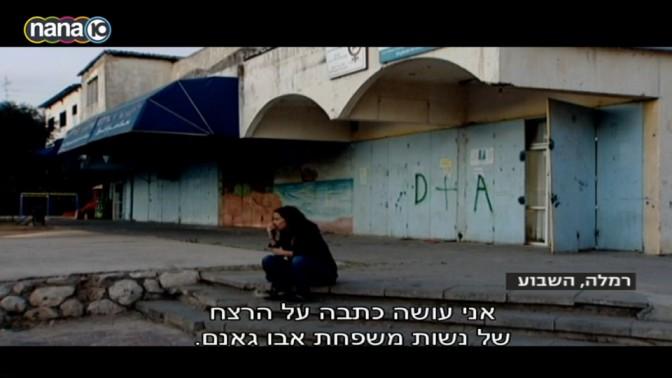 """פז שוורץ, כתבת התוכנית """"שישי"""" של חדשות ערוץ 10, מתוך כתבתה על רצח הנשים ברמלה, 31.10.14 (צילום מסך)"""