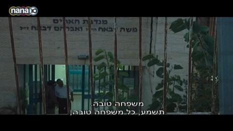 """בית-הכנסת שצולם ב""""המקור"""", ושבו טענו בטעות עורכי nrg כי בוצע הפיגוע (צילום מסך)"""