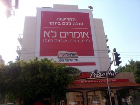 """""""אומרים לא לחוק סגירת 'ישראל היום'"""". שלט חוצות, תל-אביב, נובמבר 2014 (צילום: איתמר ב""""ז)"""