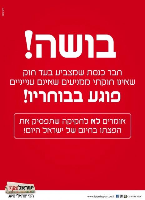"""מודעה נגד """"חוק 'ישראל היום'"""". """"ישראל היום"""", 10.11.14"""
