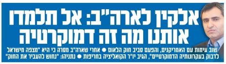 """""""אל תלמדו אותנו"""". """"ישראל היום"""", 25.11.14"""