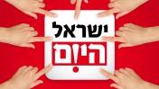 """מתוך מודעה עצמית של """"ישראל היום"""", 2014"""