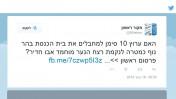 """הציוץ של """"מקור ראשון"""", 18.11.14"""