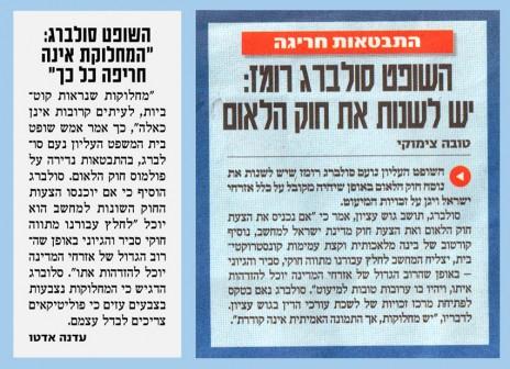"""מצאו את ההבדלים. הידיעות על התבטאותו של השופט סולברג, """"ידיעות אחרונות"""" (מימין) מול """"ישראל היום"""""""