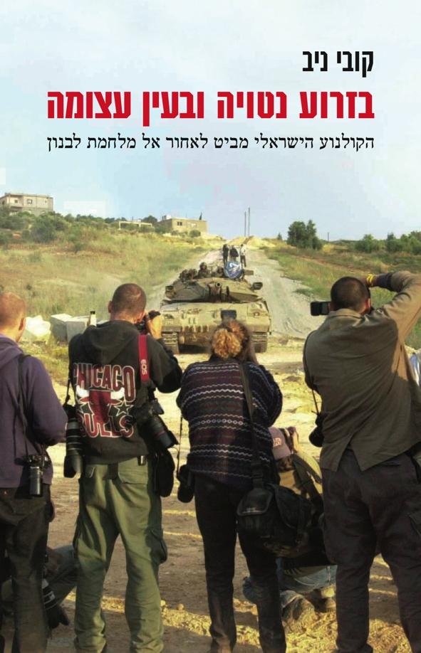 בזרוע נטויה ובעין עצומה: הקולנוע הישראלי מביט לאחור אל מלחמת לבנון