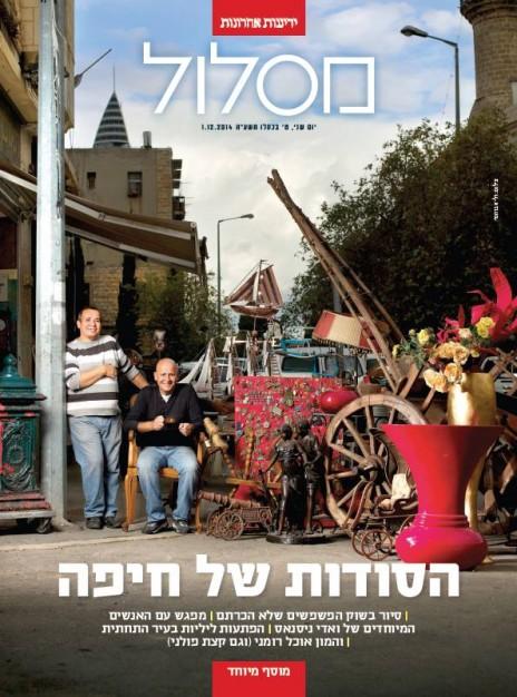 """""""הסודות של חיפה"""", מוסף תוכן שיווקי של """"ידיעות אחרונות"""" עבור עיריית חיפה, 1.12.14"""