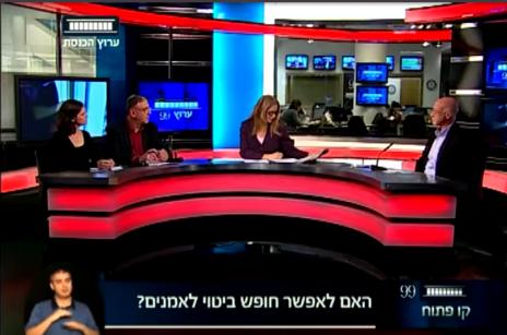 """""""האם לאפשר חופש ביטוי לאמנים"""", ערוץ הכנסת"""