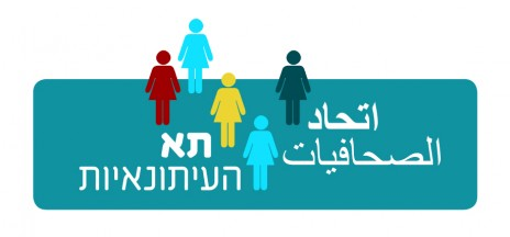 לוגו תא העיתונאיות