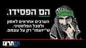 A banner by Im Tirzu organization