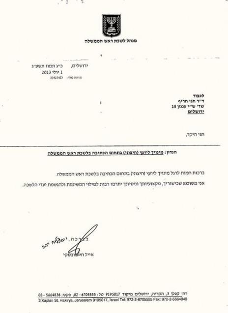הודעת לשכת ראש הממשלה על מינוי חגי חריף לכותב נאומים עבור נתניהו