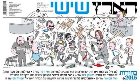 """קריקטורה של עמוס בידרמן על שער """"הארץ"""" מיום שישי האחרון"""
