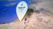 """מיזם """"הארץ"""" בתחרות GEN, תל-אביב, 9.12.14 (צילום: אורן פרסיקו)"""