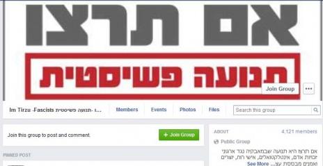 """מתוך דף הפייסבוק """"אם תרצו תנועה פשיסטית"""""""