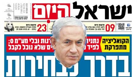 """ראשו של בנימין נתניהו מגיח מבעד לגיליון של """"ישראל היום"""""""