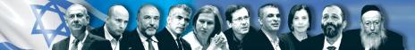 """המועמדים לכנסת, לפי """"ישראל היום"""", דצמבר 2014"""
