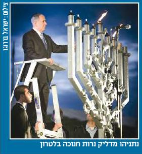 """בנימין נתניהו על שער """"ישראל היום"""", 22.12.14"""