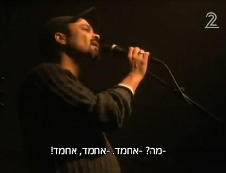 """קהל במועדון ההופעות זאפה מבקש מהזמר עמיר בניון לשיר את השיר """"אחמד אוהב ישראל"""", מתוך הכתבה בערוץ 2"""
