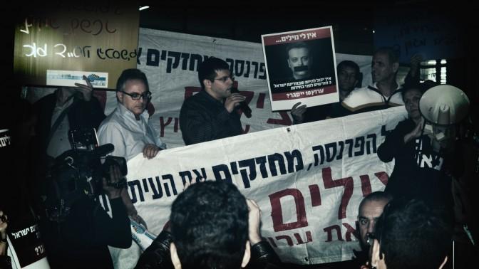 """הפגנה למען ערוץ 10, 30.12.14, במרכז: יו""""ר ועד עיתונאי הערוץ מתן חודורוב (צילום: אורן פרסיקו)"""