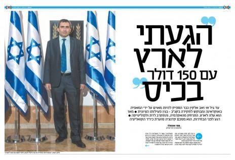 """זאב אלקין בצילום של פיני סילוק בפתח כתבת דיוקן ארוכה כגלות במוסף השבועי של """"ישראל היום"""", 26.12.14"""