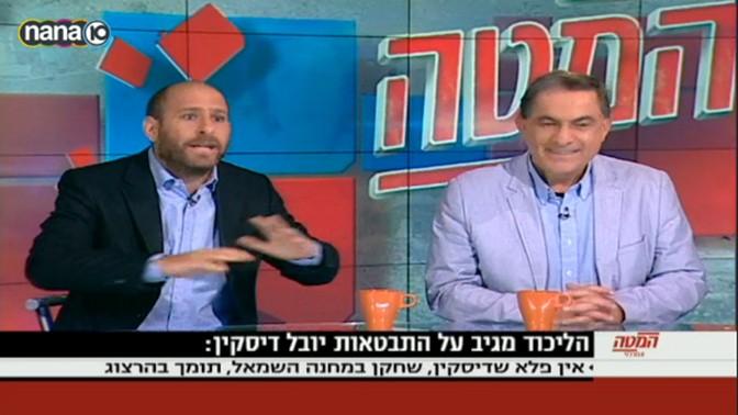 """חנוך דאום וגדעון לוי בתוכנית """"המטה המרכזי"""" בערוץ 10"""