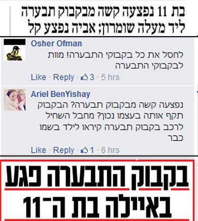 """מלמעלה למטה: הכותרת הראשית של """"הארץ"""" היום; תגובות גולשים בדף הפייסבוק של """"הארץ"""" בגנות שמאלניותה של הכותרת; הכותרת הראשית של """"ישראל היום"""", היום"""