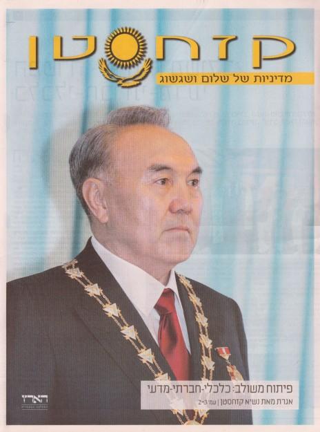 """""""קזחסטן – מדיניות של שלום ושגשוג"""", מוסף תוכן שיווקי של """"הארץ"""". על השער: הרודן נורסולטן נזרבייב"""