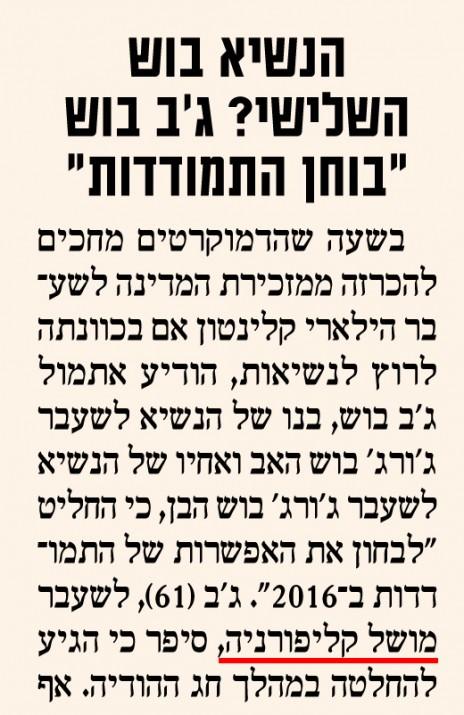 """""""ישראל היום"""", 17.12.14"""