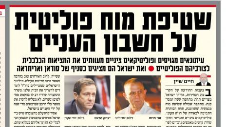 """""""שטיפת מוח פוליטית על חשבון העניים"""". """"ישראל היום"""", עמ' 5, 23.12.14"""