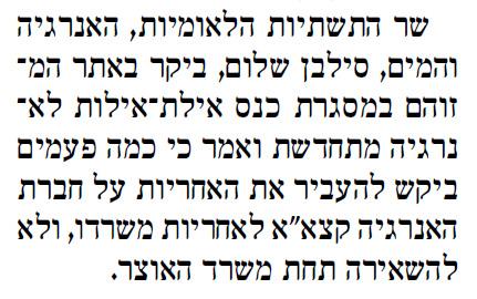 """מתוך כתבתה של רונית זילברשטיין, """"ישראל היום"""", 9.12.14"""