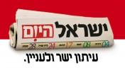 """(מתוך מודעה עצמית של """"ישראל היום"""")"""