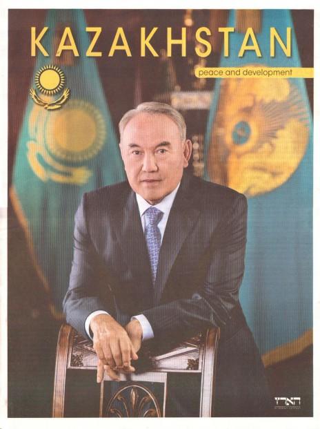 מוסף תעמולה של ממשלת קזחסטן (שער), 2014