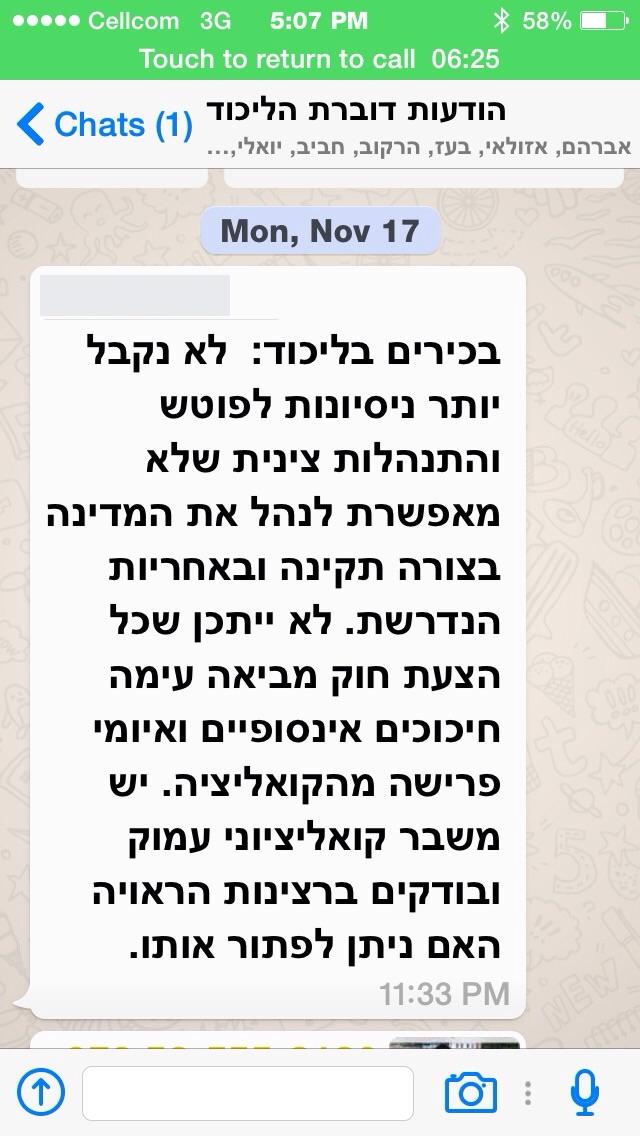 """הודעה של דוברות הליכוד בשם """"בכירים בליכוד"""" שנשלחה לקבוצת וואטסאפ של כתבים פרלמנטריים ב-17.11.14"""