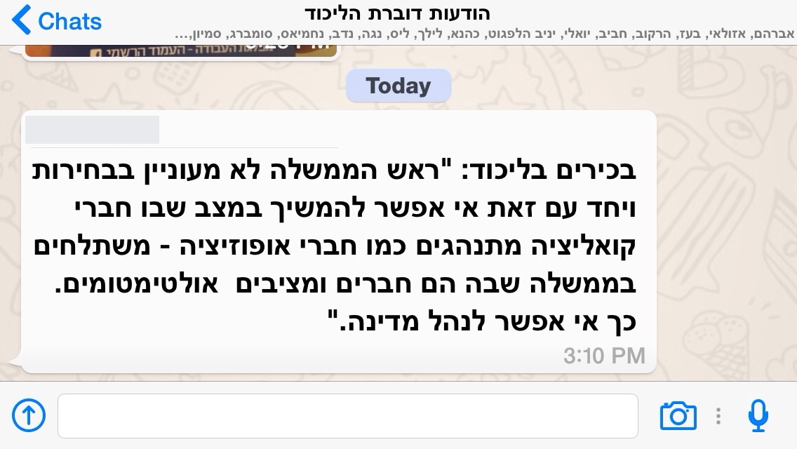 """הודעה של דוברת הליכוד בשם """"בכירים בליכוד"""" שנשלחה לקבוצת וואטסאפ של כתבים פרלמנטריים, 27.11.2014"""