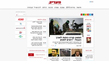 """עמוד הבית של אתר """"מעריב"""" מהשעה 19:00, מיד לאחר פרסום ידיעה על התפתחויות בפרשת השחיתות בישראל-ביתנו, לא בכותרת הראשית"""