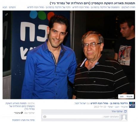 מתוך עמוד הפייסבוק של קמפיין הליכוד בבחירות למועצת עיריית רמת-גן (צילום מסך)