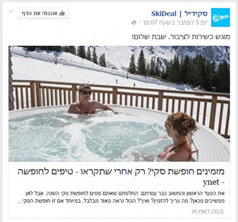 """""""מוגש כשירות לציבור"""". המלצה על ידיעה שיווקית ב-ynet, מתוך עמוד הפייסבוק של חברת סקידיל"""