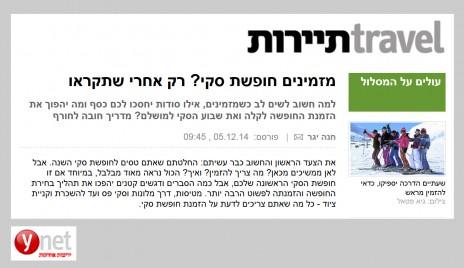 """""""כדאי להזמין מראש"""". כותרותיה של אחת הרשימות השיווקיות, ynet"""