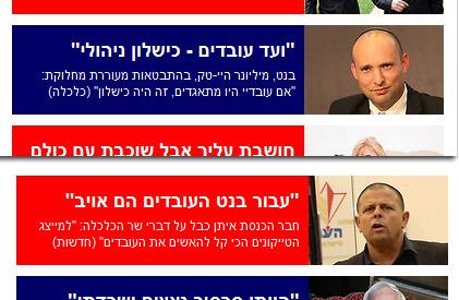 כותרות בראש דף הבית של ynet בגנות השר נפתלי בנט על רקע התבטאותו בגנות עבודה מאורגנת