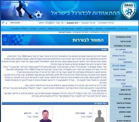 דני נוימן ברשימת הבוררים באתר ההתאחדות לכדורגל (צילום מסך)