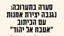 """""""סערה בתערוכה: נגנבה יצירת אמנות עם הכיתוב 'אטבח אל-יהוד'"""", הכותרת ב""""ישראל היום"""" (לחצו לקריאה)"""