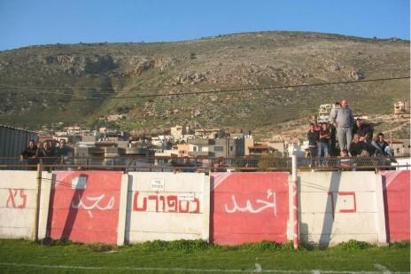"""אוהדים צופים במשחק במג'ד-אלכרום (צילום: """"כדורגל שפל"""")"""