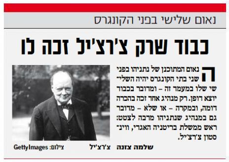 """""""ישראל היום"""", 22.1.15"""