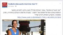"""""""ידיעות אחרונות"""" מפרגנים ליואב גלנט (כולנו) בדף הפייסבוק שלהם, 12.1.15"""