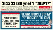 """מתוך שער """"ישראל היום"""" ב-2013 (למטה) והיום"""