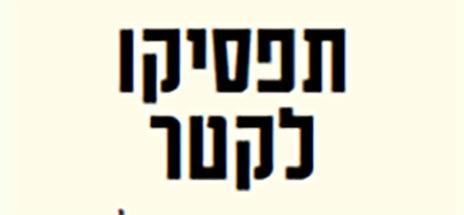 """כותרת טור הדעה בכפולת העמודים 6–7 ב""""ישראל היום"""", המוקדשת למזג האוויר הסוער ששרר אתמול ברחבי הארץ, יכולה להתאים ככותרת גנרית בחינמון, ואף להחליף את עיקרון מס' 1 הנדפס בפתח כל גיליון (""""לומר את האמת, ישר ולעניין"""")"""