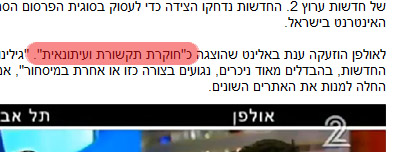 מתוך הידיעה של יעל ולצר בערוץ המדיה ב-ynet
